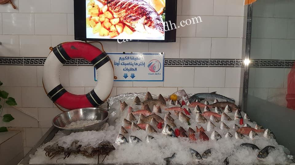 مطعم دكتور سمك بالرياض