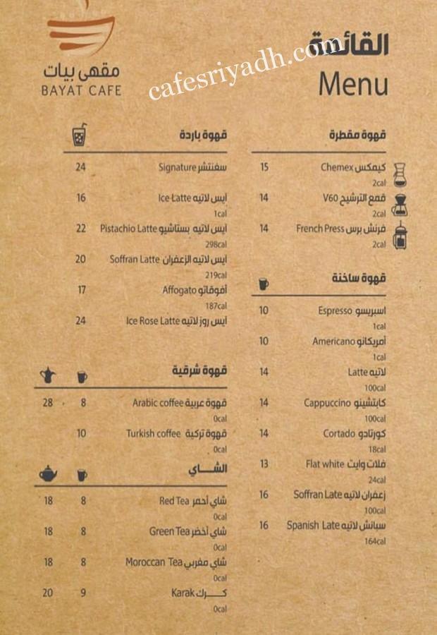 Bayat Cafe menu