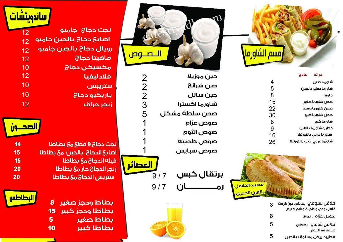 Chef Azzam Restaurant menu