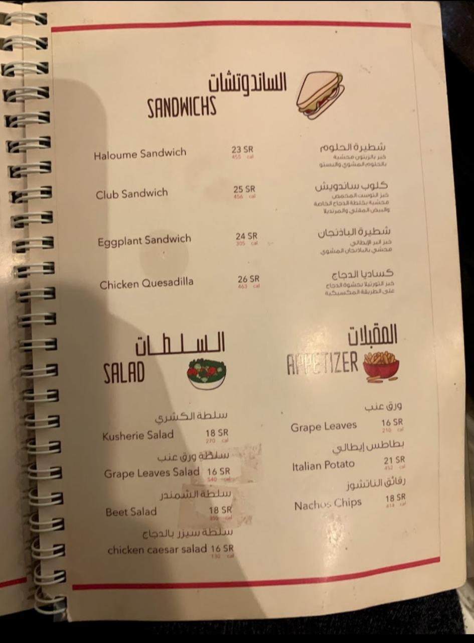 Roashen cafe menu