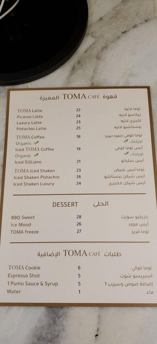 Toma cafe menu