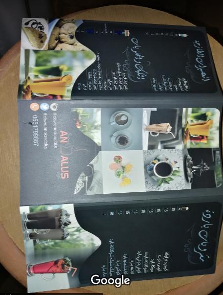 diwan al andlos coffe menu