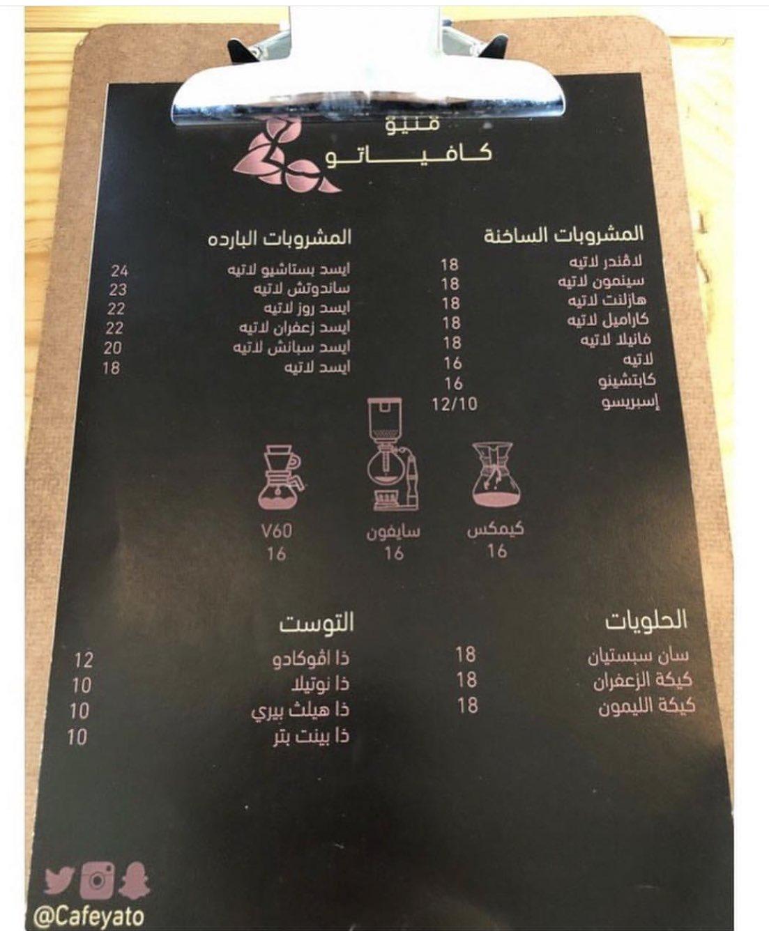 kavito cafe menu
