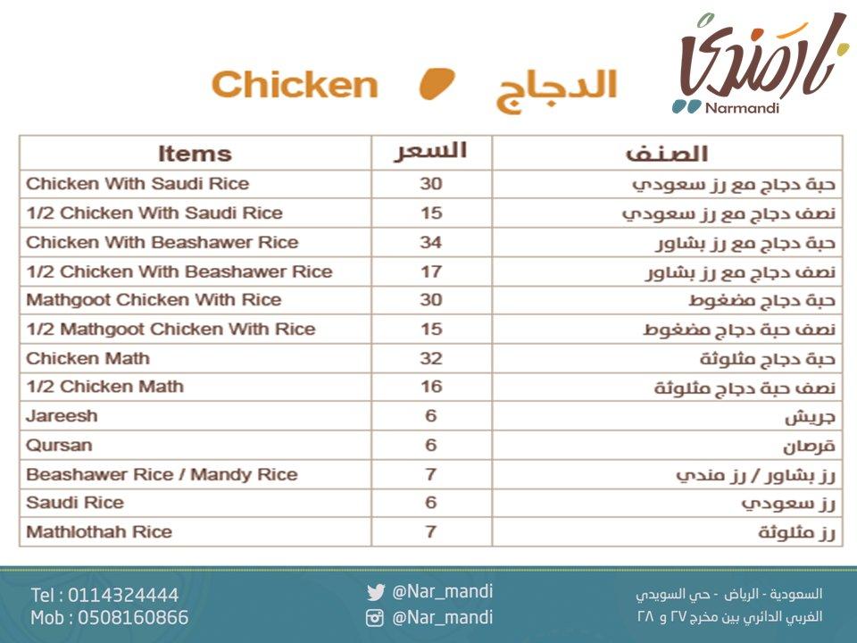 مطعم نار مندي الأسعار المنيو الموقع كافيهات و مطاعم الرياض