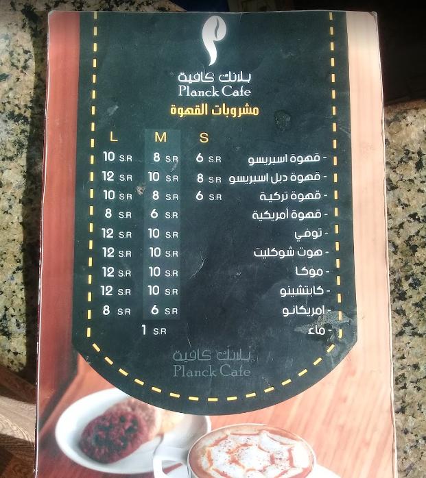 Planck cafe menu