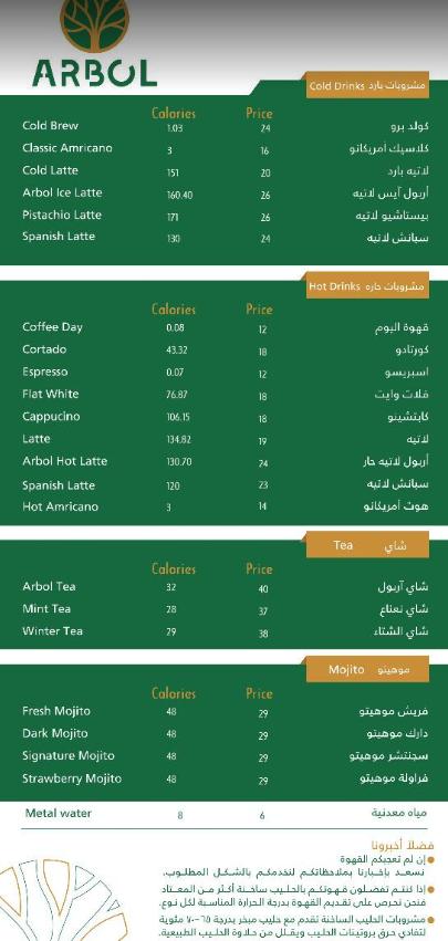 Arbol cafe menu