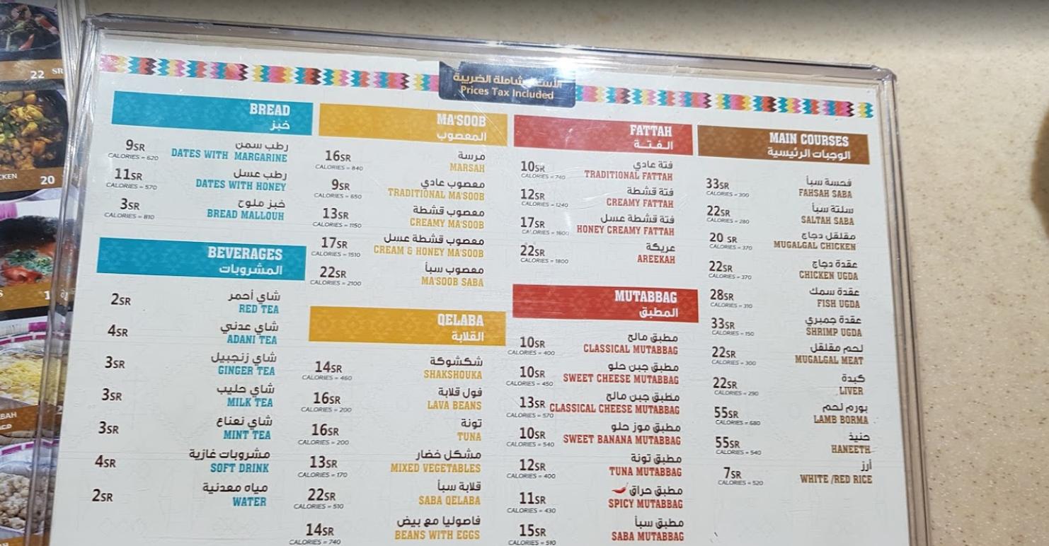 مطعم سبأ الأسعار المنيو 12