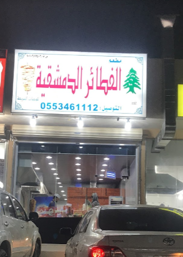 مطعم الفطائر الدمشقية
