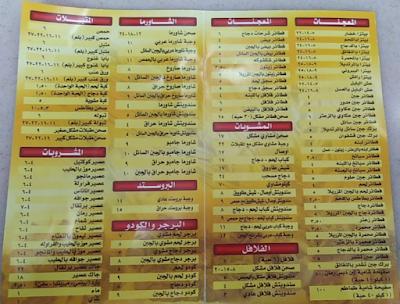 Damascene Pies Restaurant