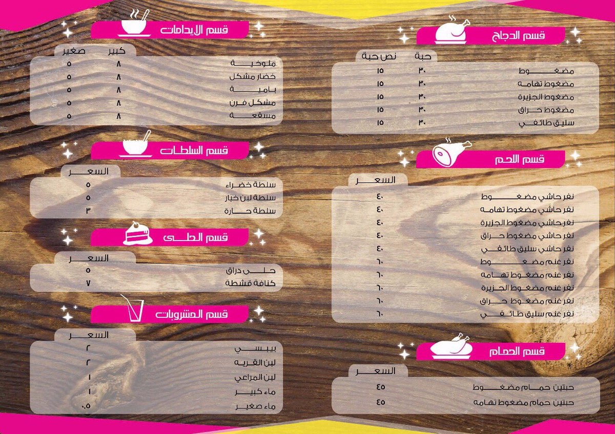 مطعم مضغوط الجزيرة الأسعار المنيو الموقع كافيهات و مطاعم الرياض