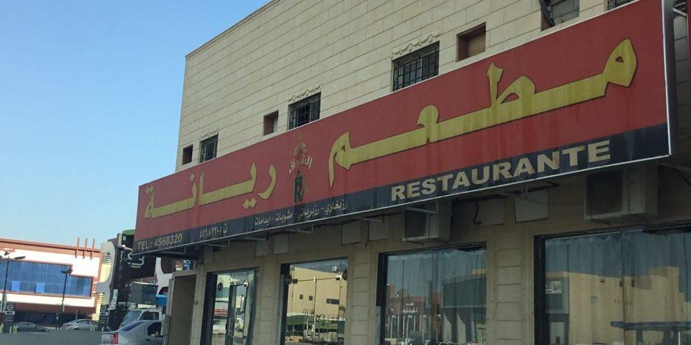 مطعم ريانة البخاري الأسعار المنيو الموقع كافيهات و مطاعم الرياض