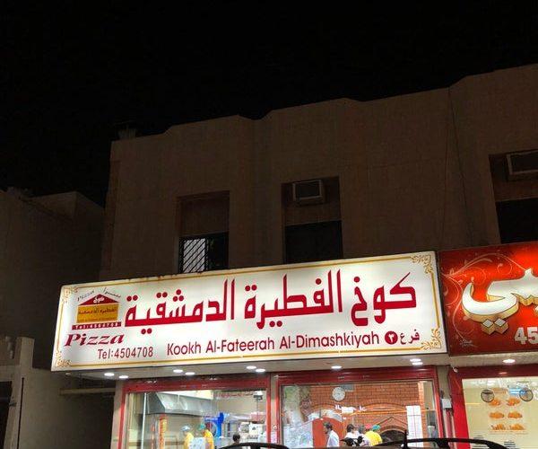 مطعم كوخ الفطيرة الدمشقية الأسعار المنيو الموقع كافيهات و مطاعم الرياض