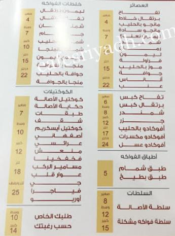 مطاعم وحي الاصالة الأسعار المنيو الموقع كافيهات و مطاعم الرياض