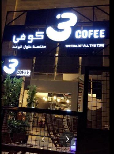 ثري كوفي الرياض