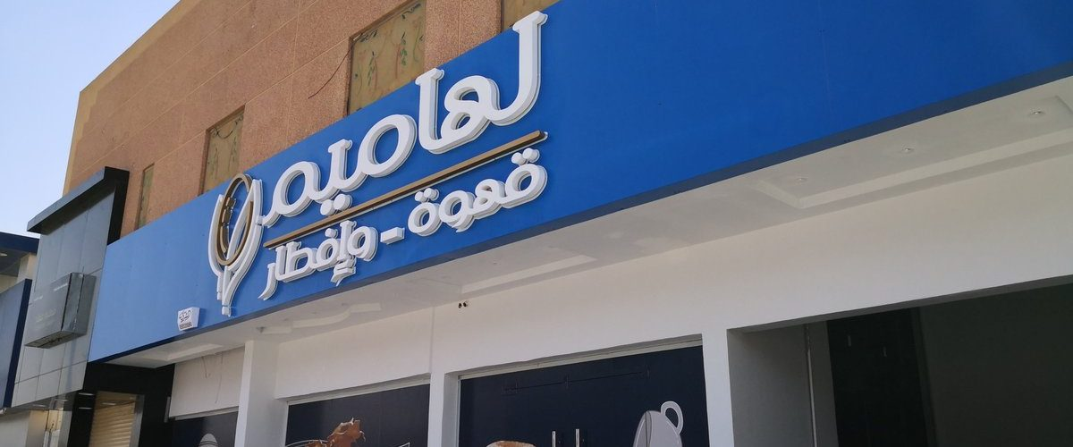 عنوان مطعم لهاميم