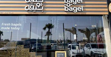 عنوان مطعم Bagel-o-Bagel