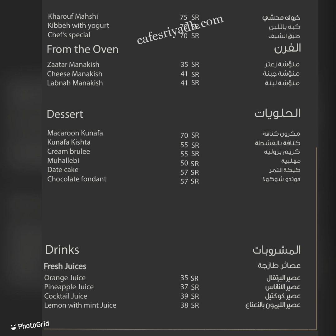 قائمة اسعار مطعم الجبل