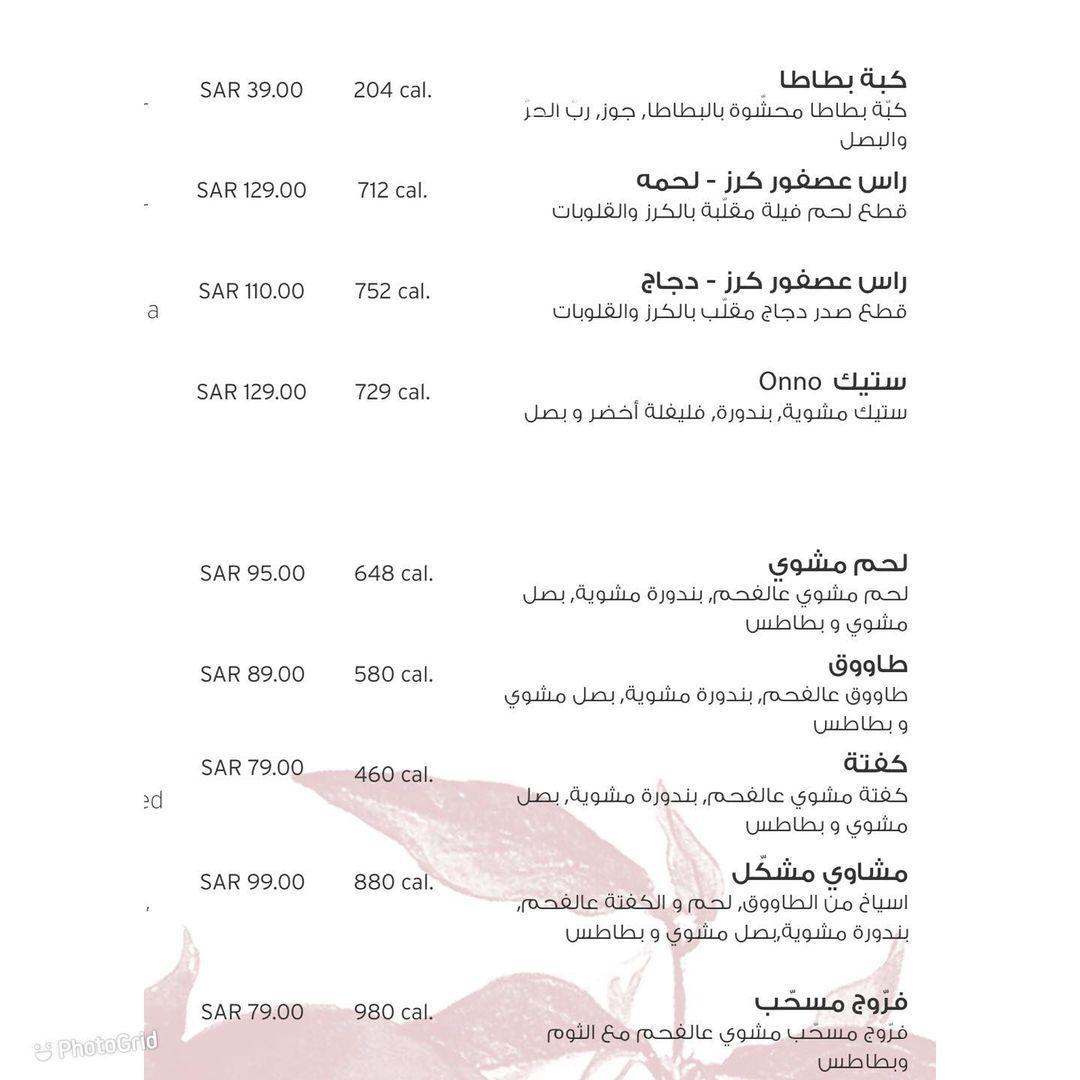 قائمة اسعار مطعم اونو