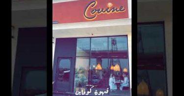 قهوة كوفاين الرياض