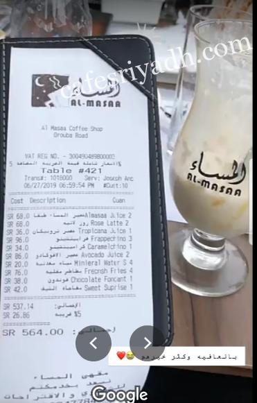 كافيه المساء الرياض