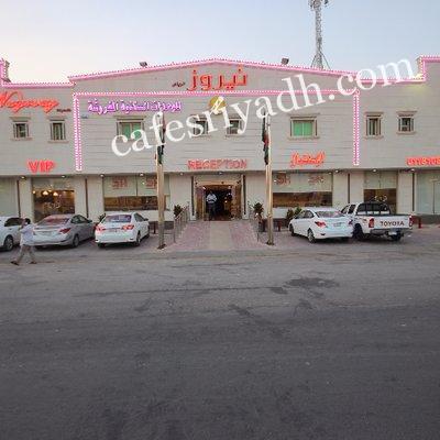 كوفي نيروز الرياض
