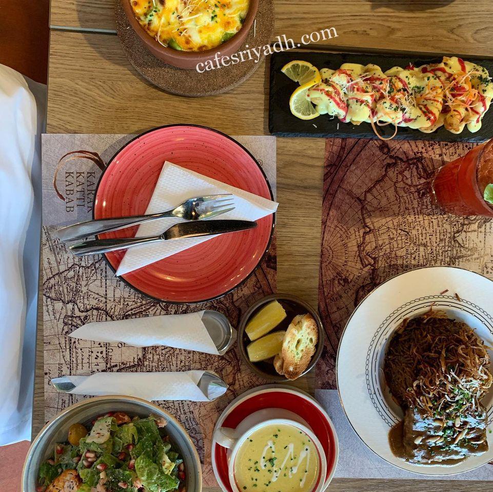 مطعم كاتي الرياض
