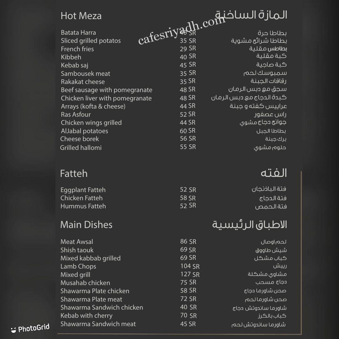 منيو مطعم الجبل السعودية