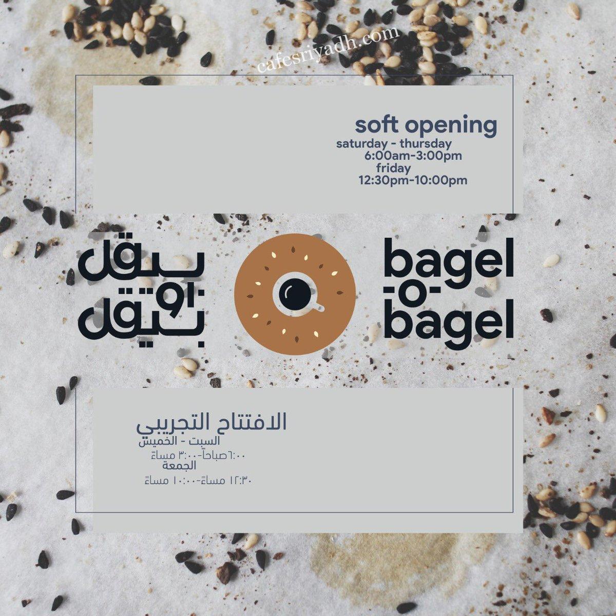 مطعم بيقل او بيقل الرياض