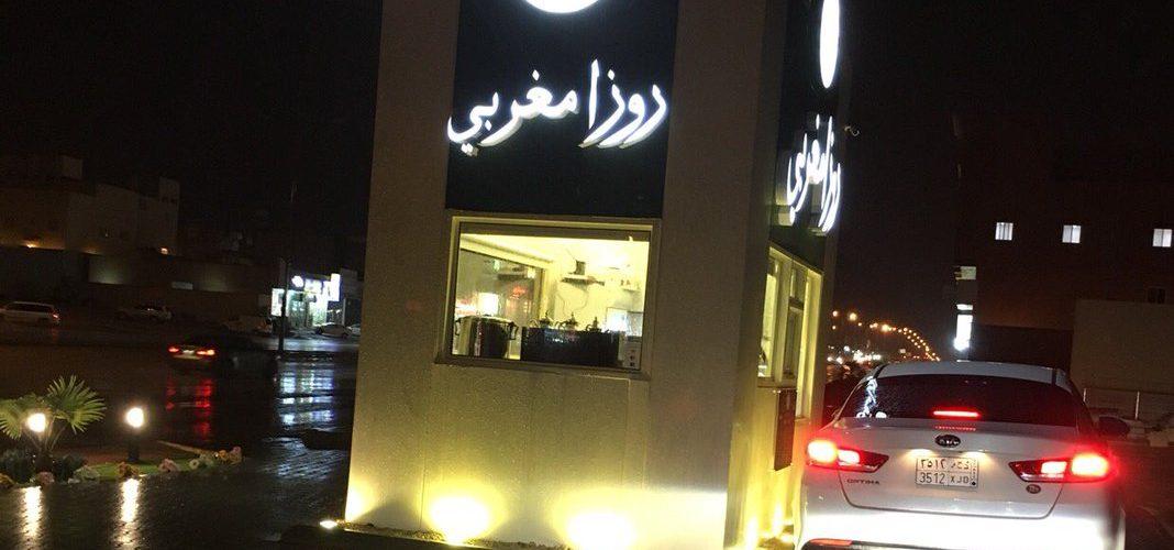 مقهى روزا مغربي