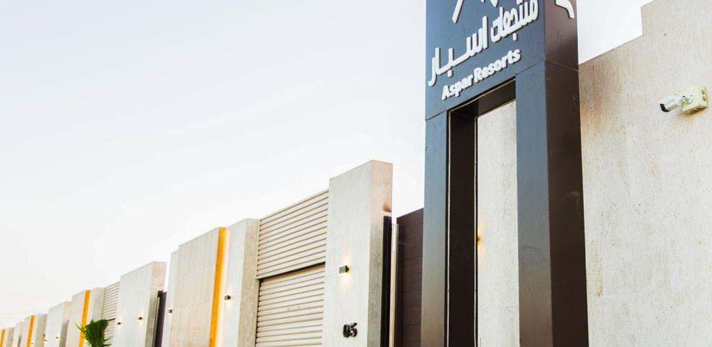 منتجعات اسبار الفندقية الرياض