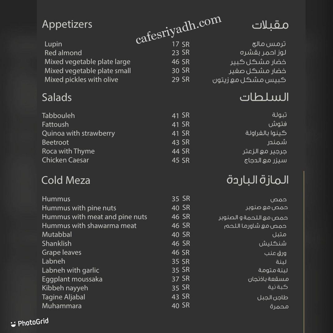 Al Jabal Restaurant menu