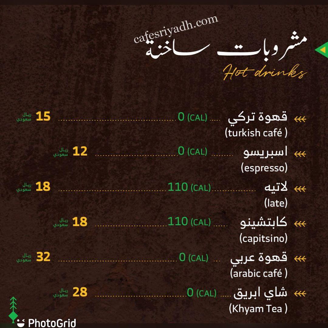 منيو مطعم خيام لاونج الرياض
