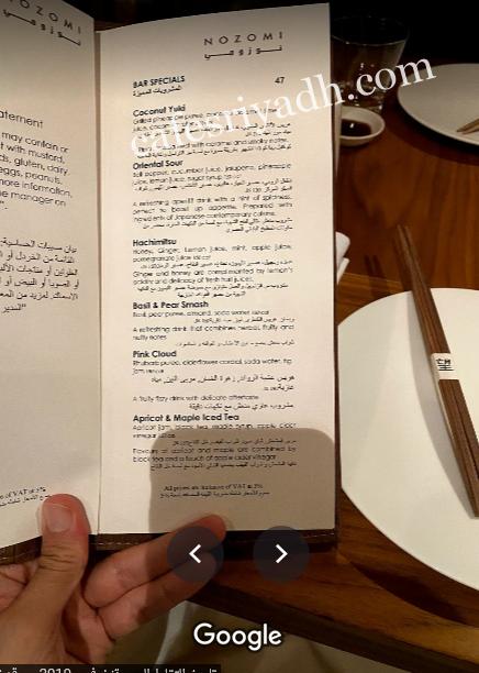 منيو مطعم ميازو بالرياض