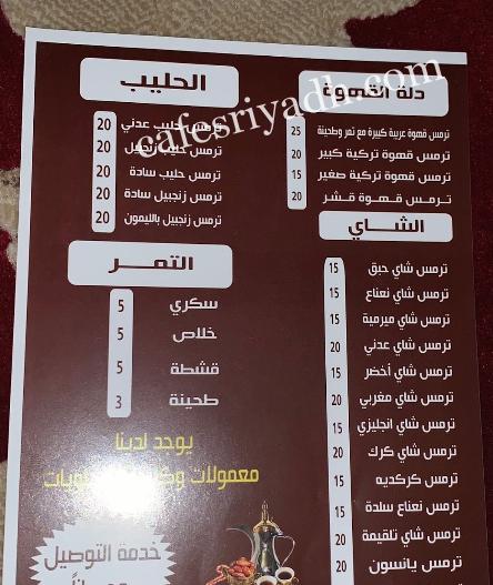مينو مقهى واحة الدار الرياض