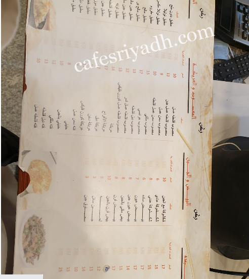 مينو مطعم فوال كيان الافراح