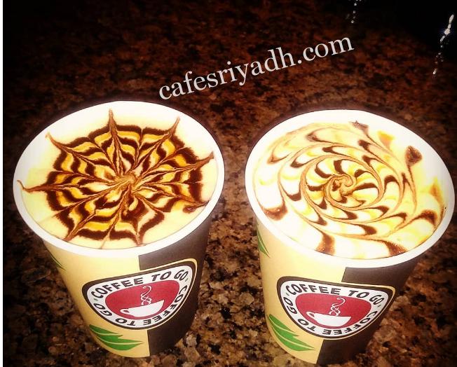 مقهي مذاق الكيف الرياض