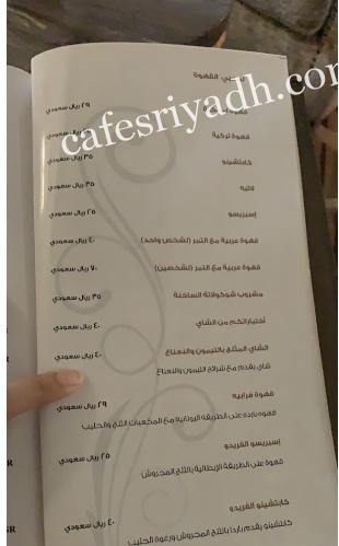 مينو مقهي صالة زهرة الماغنوليا