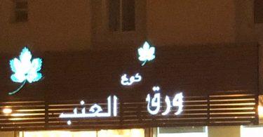 مطعم كوخ ورق العنب الرياض