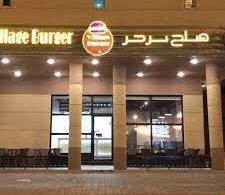 ڤيلج برجر Village Burger