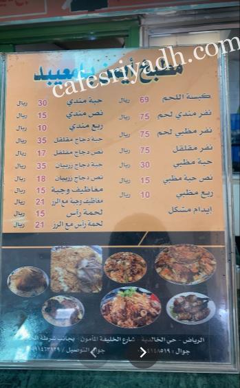 منيو مطبخ ايمن احمد بامعيبد