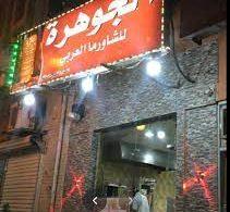 مطعم الجوهرة للشاورما الدوادمي