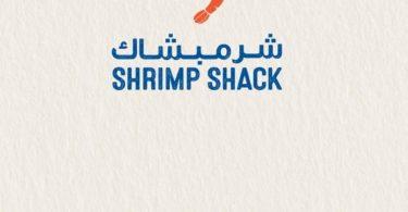 مطعم شرمبشاك فرع الثغر