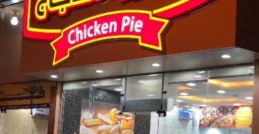 مطعم فطيرة الدجاج الدوادمي