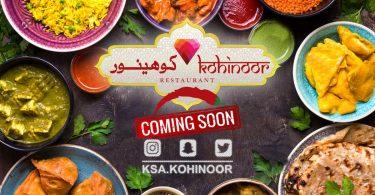 مطعم كوهينور للمأكولات الهندية الدوادمي