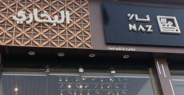 مطعم ناز البخاري بالرياض