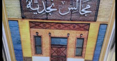 مطعم مجالس نجديه الدوادمي