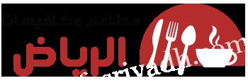 كافيهات و مطاعم الرياض